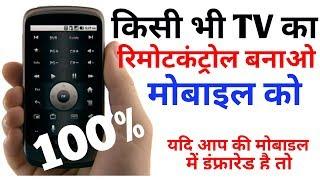 mobile ko tv ka remote kaise banaye {Hindi}