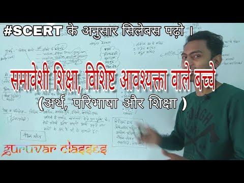 Видео samaveshi shiksha ka arth evam paribhasha