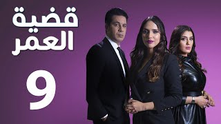 Kadiat Omr - Ep 9 - قضية عمر الحلقة