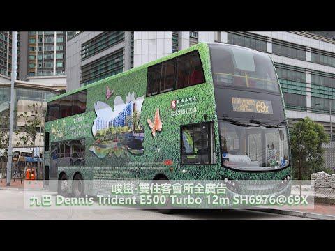 峻巒-雙住客會所全廣告-九巴 Dennis Trident E500 Turbo 12m SH6976@69X - YouTube