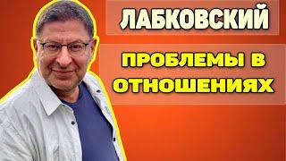 МИХАИЛ ЛАБКОВСКИЙ - ЧТО ДЕЛАТЬ ЕСЛИ НЕ СКЛАДЫВАЮТСЯ ОТНОШЕНИЯ