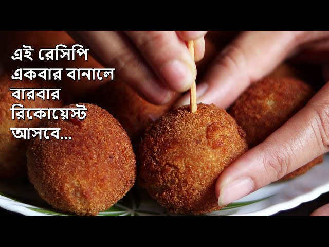 বিকালের জন্য সহজে বানিয়ে ফেলুন দুর্দান্ত স্বাদের রেসিপিটা - Bengali Recipe / Evening snacks