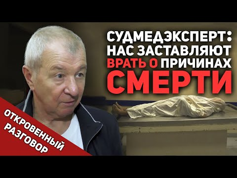 Врач-судмедэксперт из Крыма - ложные диагнозы и нечеловеческие условия / Откровенный разговор