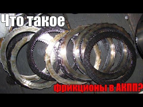 Что такое фрикционы (фрикционные диски) в АКПП. Почему они горят? Просто о сложном