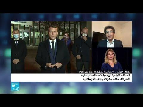بعد ذبح المدرس الفرنسي.. إغلاق مسجد قرب باريس ومداهمة جمعيات إسلامية وترحيل متطرفين