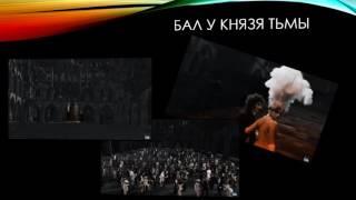 «Роль Воланда в романе Михаила Булгакова «Мастер и Маргарита»