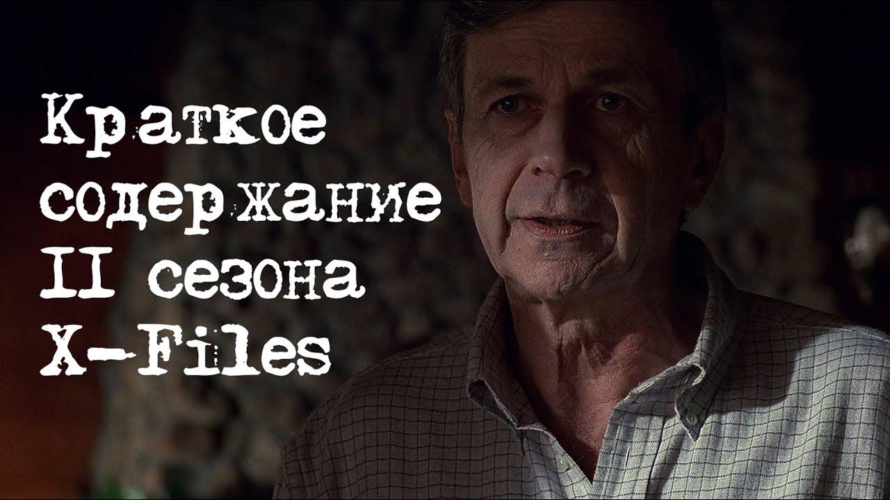 Краткое содержание 11 сезона X-Files | Секретные Материалы