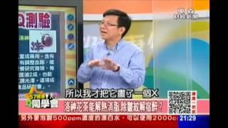 57健康同學會_冬季茶飲-洛神花茶