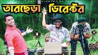 তারছেড়া ডিরেক্টর | Bangla Funny Video | Family Entertainment bd | Desi Cid | Comedy Video