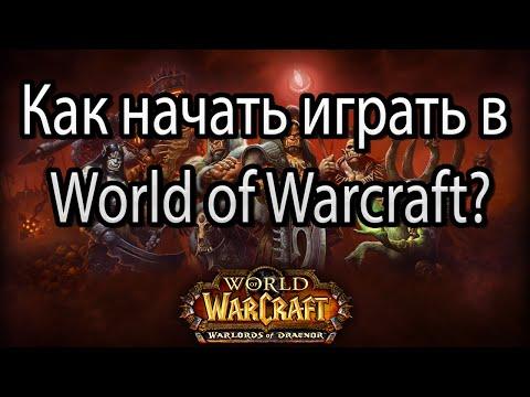 Как начать играть в World of Warcraft: Warlords of Draenor?