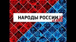 Промыслы народов Поволжья. Народы России.