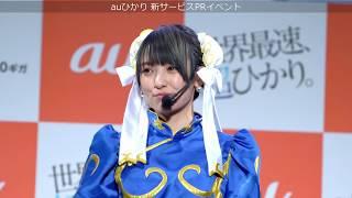 KDDIは2月10日、千葉県・幕張メッセで「auひかり 新サービスPRイベント...