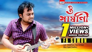 sumi akter new song 2018
