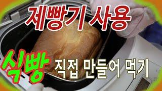 맛있는 식빵 제빵기로 직접 만들기 - 재료만 넣으면 전…