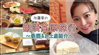 【Vlog】加藤家が選ぶ! 那須高原のお見上げ紹介!