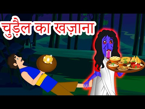 चुड़ैल का खज़ाना | Witch Treasure | Hind Moral Stories | Bed Time Fairy Tales | Panchatantra Stories