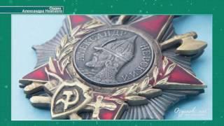 Орден СССР «Александр Невский» на колодке