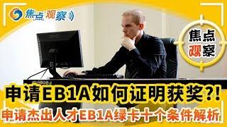 如何理解解除人才EB1A获奖标准|焦点观察Nov 27,2019
