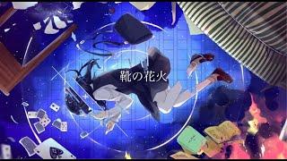 靴の花火-ヨルシカ/あれくん×優羽。【Acoustic Cover】