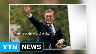 문 대통령, 오늘 '국민과의 대화'...100분 생방송으로 소통 / YTN