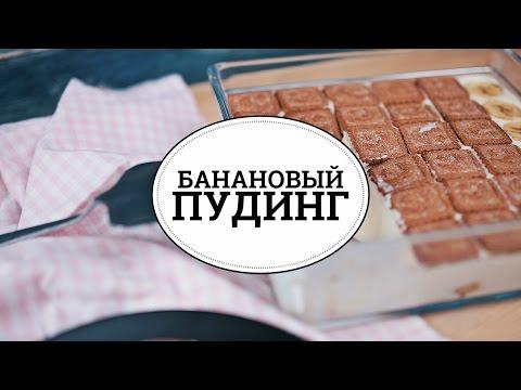 Как приготовить Банановый пудинг sweet & flour