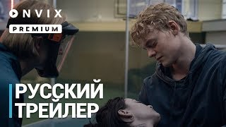 Дождь   Русский трейлер   Сериал [2019, 2-й сезон]