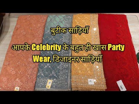 आपके Celebrity के बहुत ही खास Party Wear, डिजाइनर साड़ियाँ #netsaree #bollywoodsaree