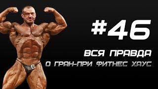 Кодзоев, Усманова, Кай Грин и другие #46 ЖЕЛЕЗНЫЙ РЕЙТИНГ