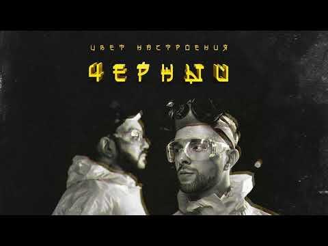Егор Кид feat. Филип Киркоров Цвет настроения Черный 8D (Use headphones)