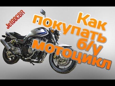 Как выбрать подержанный мотоцикл