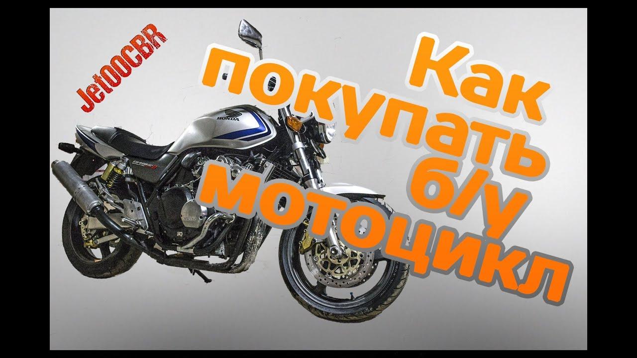 Как выбрать мотоцикл Honda сb 400 SF (Б/У) - YouTube