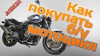 КАК НЕ КУПИТЬ ХЛАМ? Покупка б/у мотоцикла на примере HONDA CB400