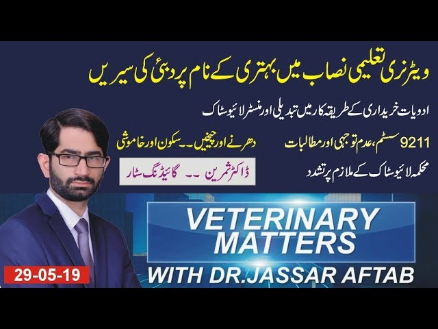 Veterinary Matters with Dr. Jassar Aftab | 29 May 2019 | Aftab News