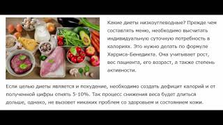 Низкоуглеводная диета при Сахарном Диабете 2 типа