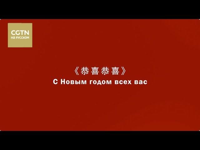 Знаете как звучит китайская песня на русском языке?