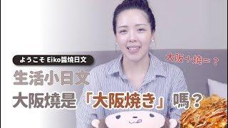 Eiko醬燒日文【生活小日文 大阪燒是「大阪焼き」嗎? 】