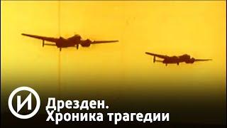 "Дрезден. Хроника трагедии | Телеканал ""История"""