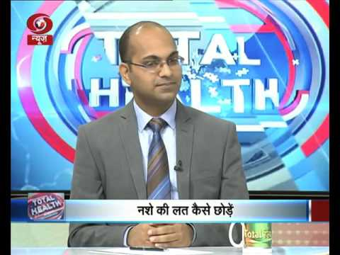 Total Health: Drug Addiction  | 25/ 06/2017
