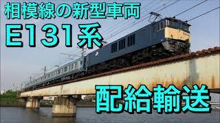 【E131系 配給輸送】鮮やかなブルーのE131系が青空の鶴見川を行く
