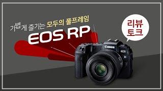 캐논 EOS RP, 반할 수밖에 없는 이유 대공개
