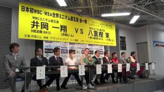歴史に残る史上初の日本人同士!! WBC世界王者 VS WBA世界王者 統一戦直...