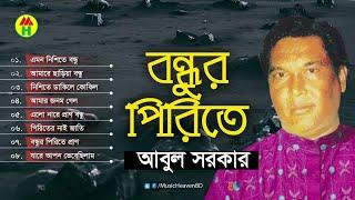 Abul Sarkar - Bondhur Pirite   বন্ধুর পিরিতে   Bangla Bicched Gaan
