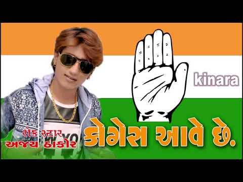 congres Ave se......Singr-Ajay Thakor