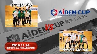 【AIDEM CUP 2019 フットサル大会】11/24関東セントラル