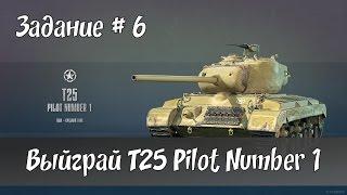 World of Tanks. Выйграй T25 Pilot! Ставьте лайк и участвуйте в конкурсе.(, 2017-03-17T21:29:31.000Z)
