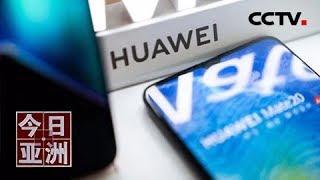 《今日亚洲》 20190808| CCTV中文国际