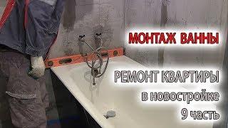 Монтаж ванны или как установить ванну своими руками