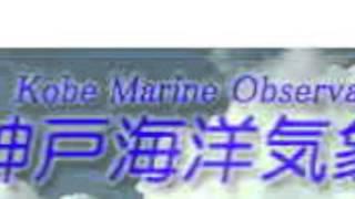 神戸海洋気象台最後の177