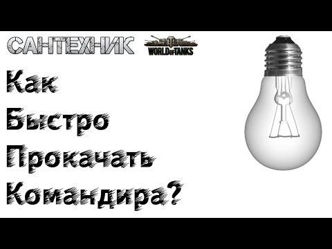 Как сделать лампочку в world of tanks