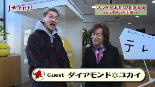 #448 ネット局お礼参り テレビ埼玉編 前編